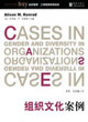 Cases In Gender And Diversity In Organizations 1 Small