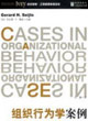 Cases In Organizational Behavior Small